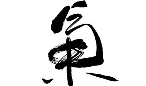 understanding the philosophy of daoism The daoist philosopher zhuangzi proposes that happiness is nothing but   perception and understanding have come to a stop and spirit moves where it  wants.